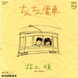 井上順/ちんちん電車(中古EP) 井上順/ちんちん電車(中古EP)-POP IN MUSIC ポ